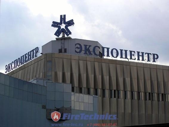 Противопожарные шторы и огнезащитные ворота в Экспоцентре на Красной Пресне
