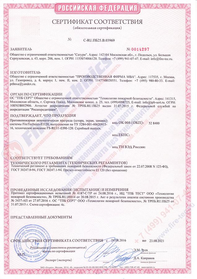 Сертификат на Противопожарные Шторы FireTechnics EI120 (без орошения)