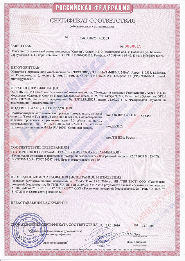 Сертификат на Противопожарные Шторы Fireshield EI-180 с орошением