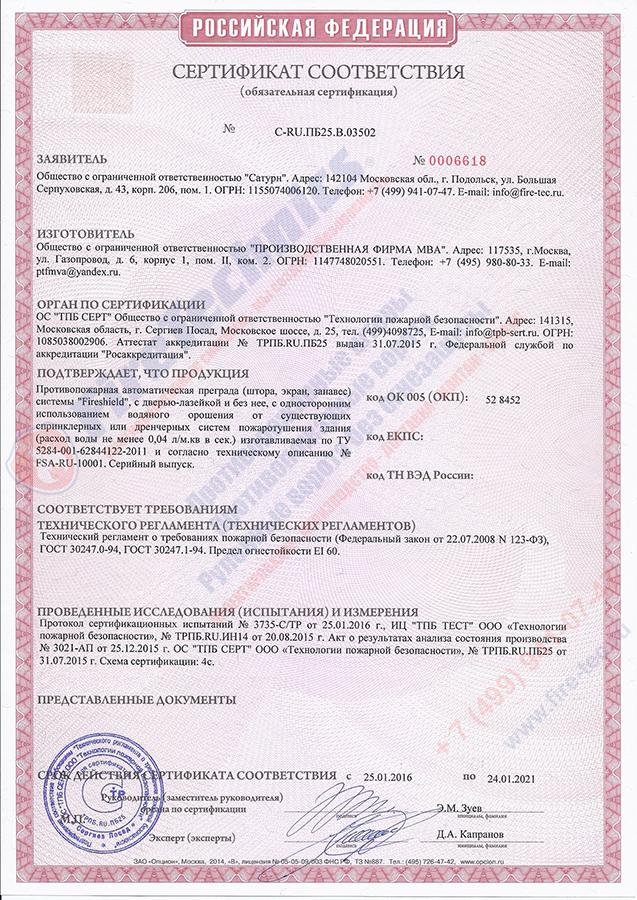 Сертификат на Противопожарные Шторы Fireshield EI-60 с орошением
