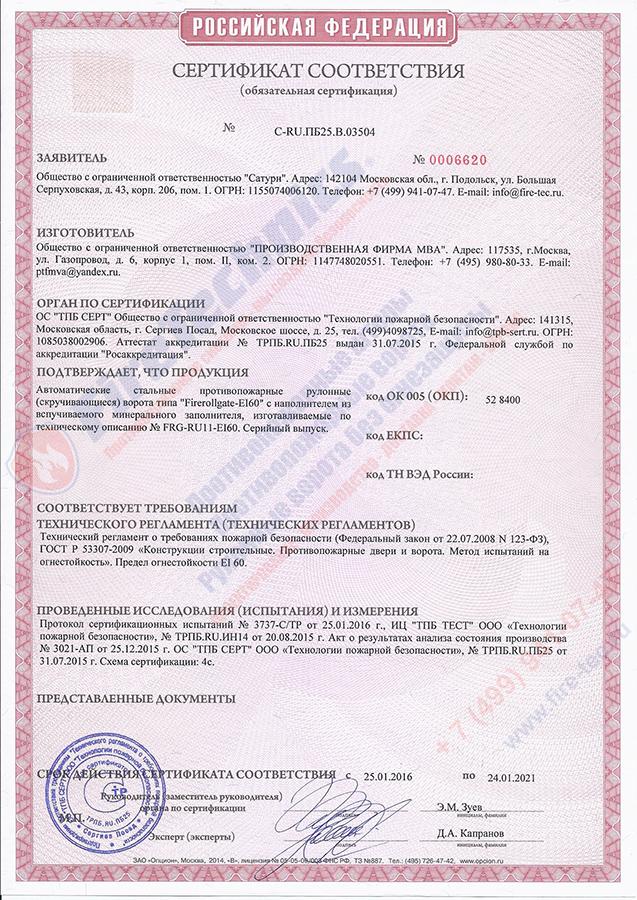 Сертификат на рулонные противопожарные ворота Firerollgate EI-60 с тканью