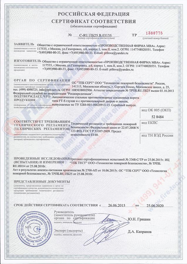 Сертификат на Секционные Противопожарные ворота FireTechnics-S EI-60