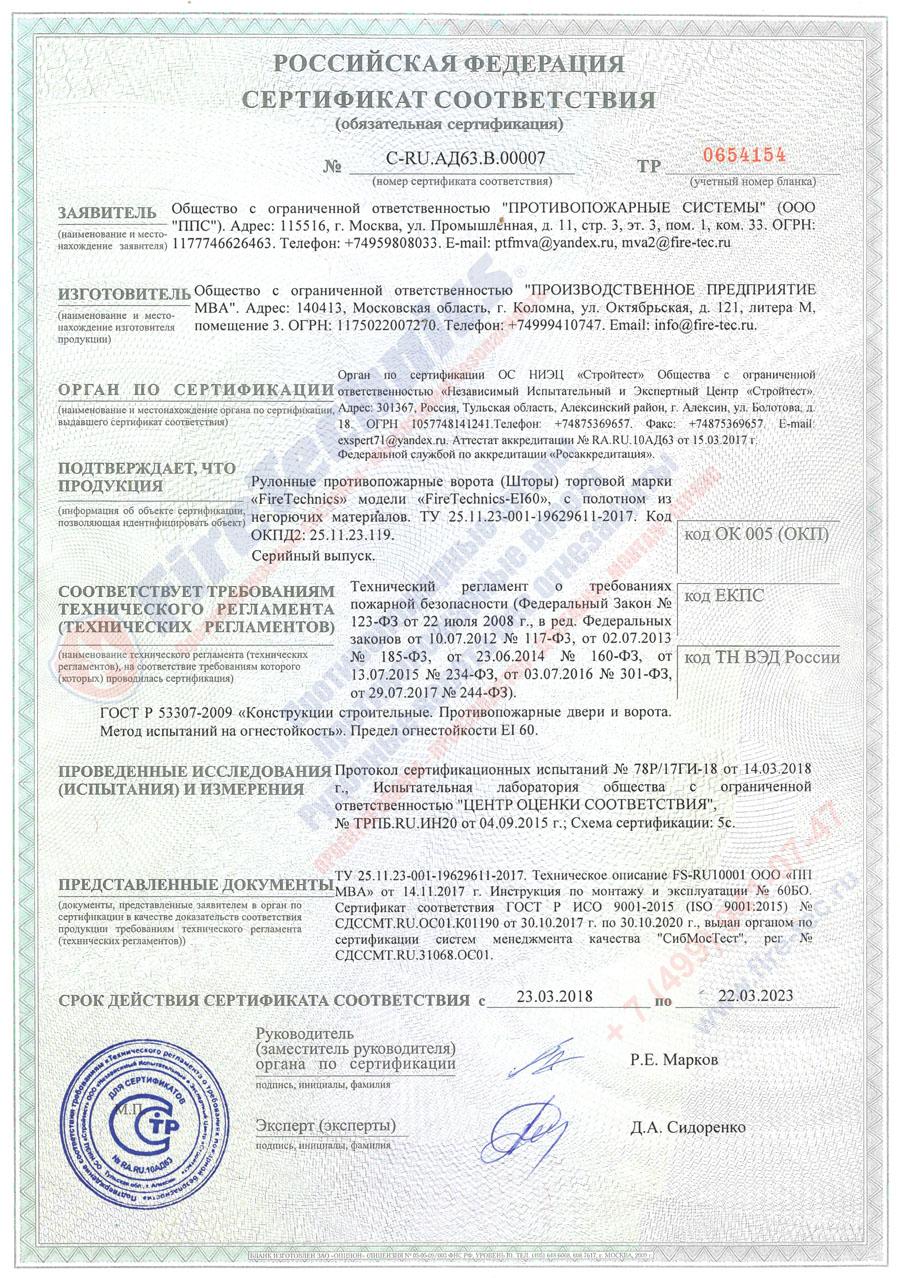 Сертификат соответствия рулонные противопожарные ворота, шторы