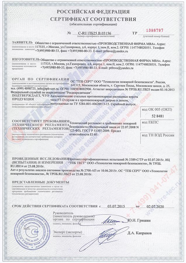 Сертификат на распашные противопожарные ворота Firetechnics EI60