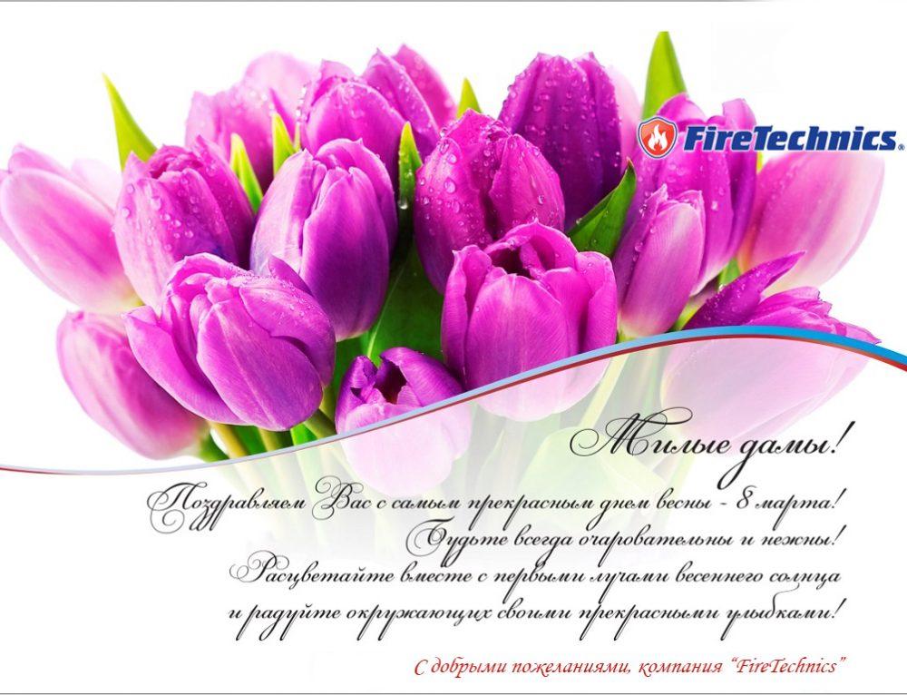 Сердечно поздравляем вас с праздником наступившей весны – !