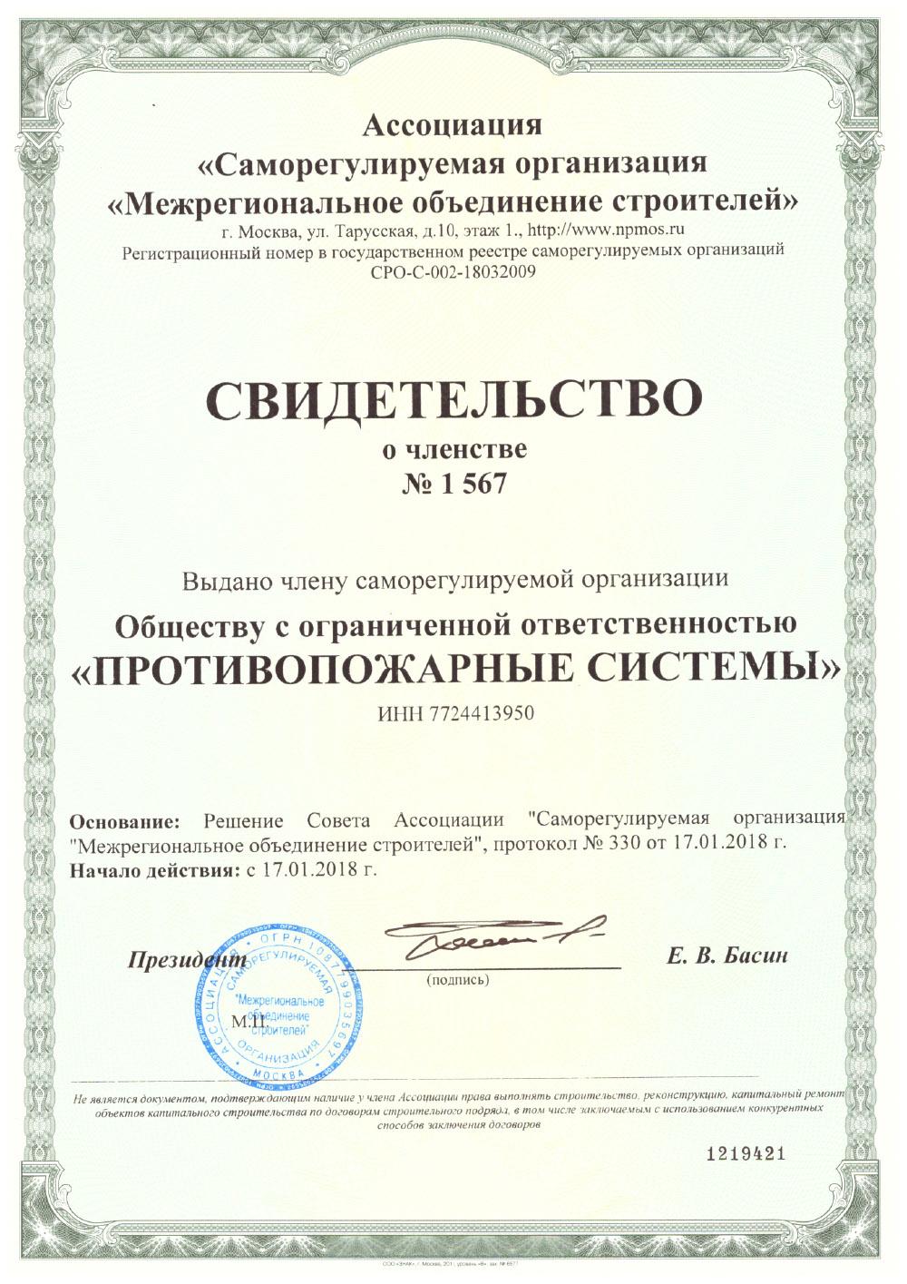 Допуск СРО/Свидетельство о членство в Межрегиональном объединении строителей FireTechnics, стр. 1