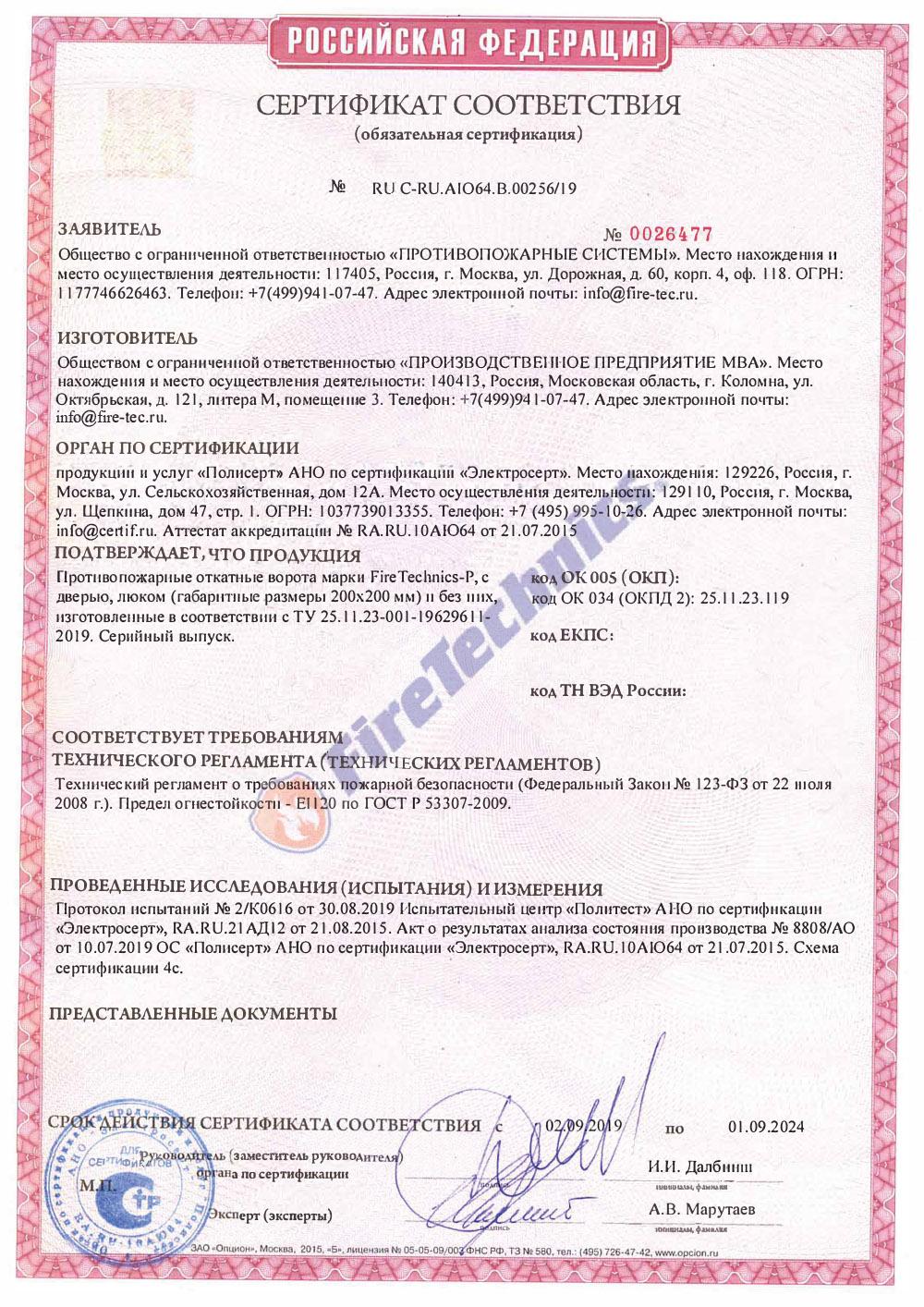 Сертификат Откатные Противопожарные ворота FireTechnics-P EI 120