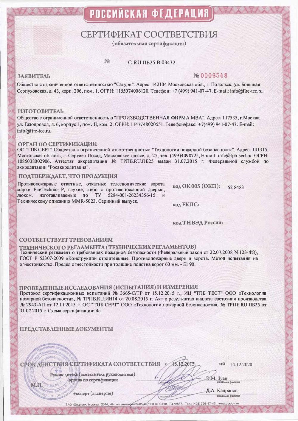 Сертификат Откатные Противопожарные ворота FireTechnics-P EI 90
