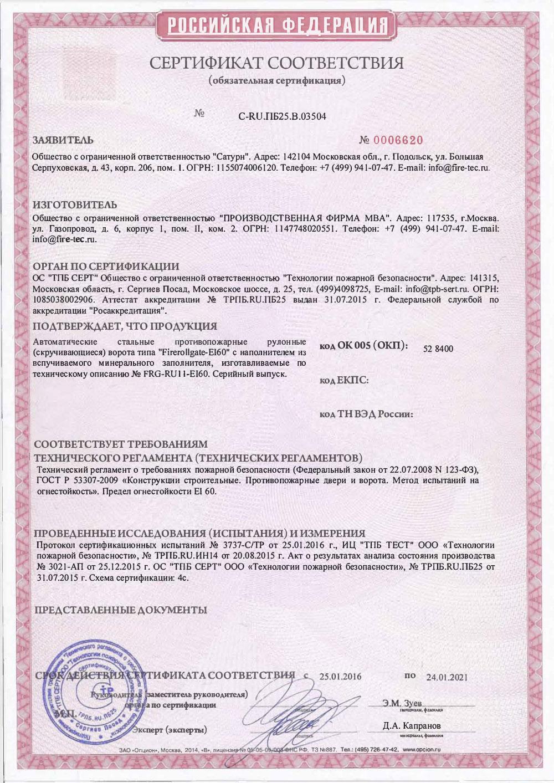 Сертификат Рулонные Противопожарные ворота Firerollgate EI 60 (с вспучивающийся материал)