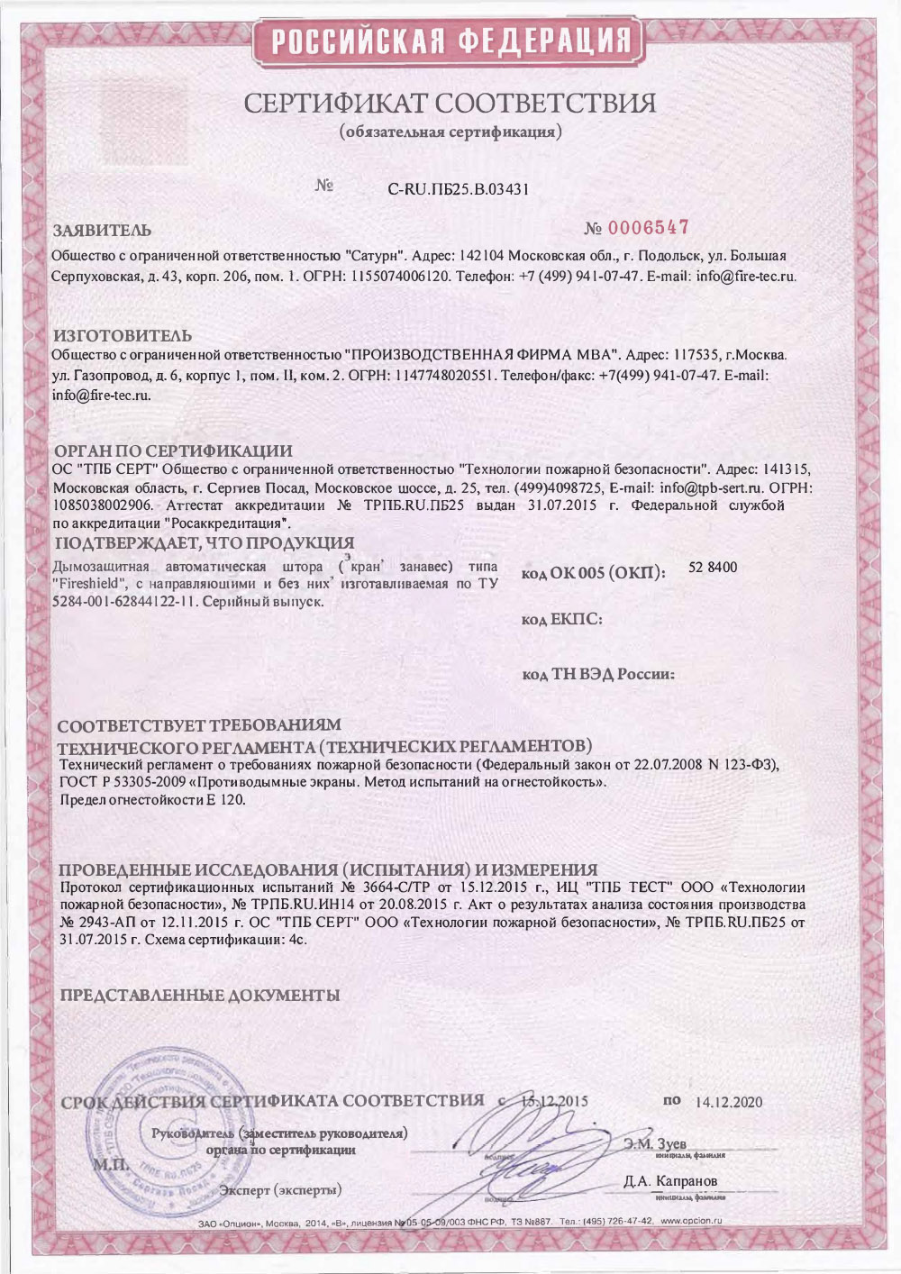 Сертификат Дымозащитная Штора Fireshield E 120 (ДЗШ)