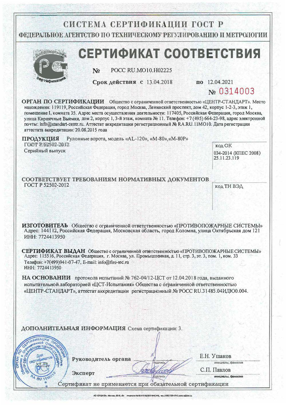 Сертификат рулонные ворота AL120 М80