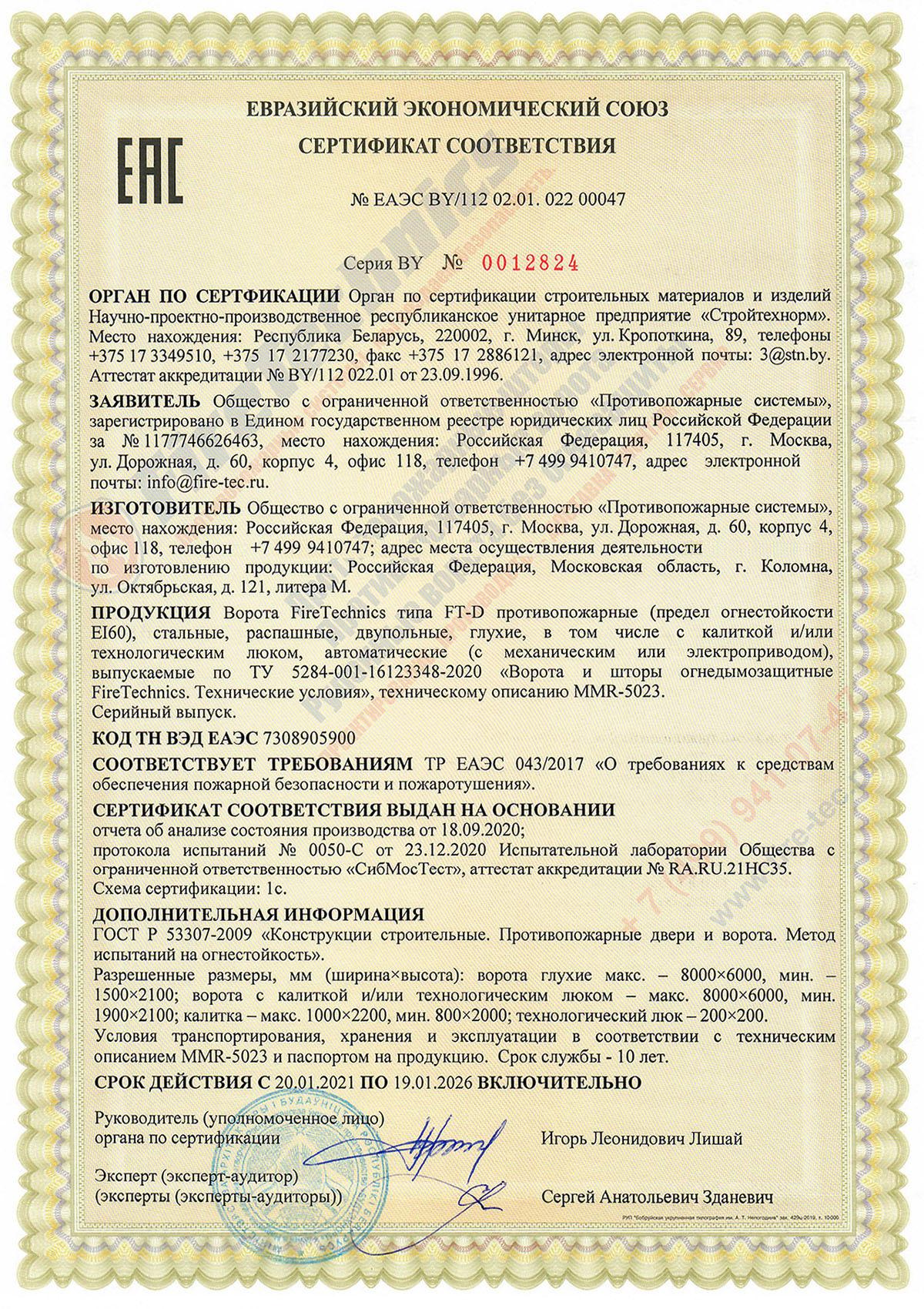 Сертификат соотвествия на Ворота FireTechnics типа FT-D противопожарные, EI60, распашные. №ЕАЭС BY/112 02.01.02200047