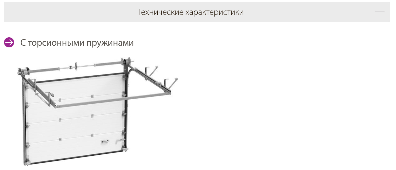 ProTrend промышленные секционные ворота