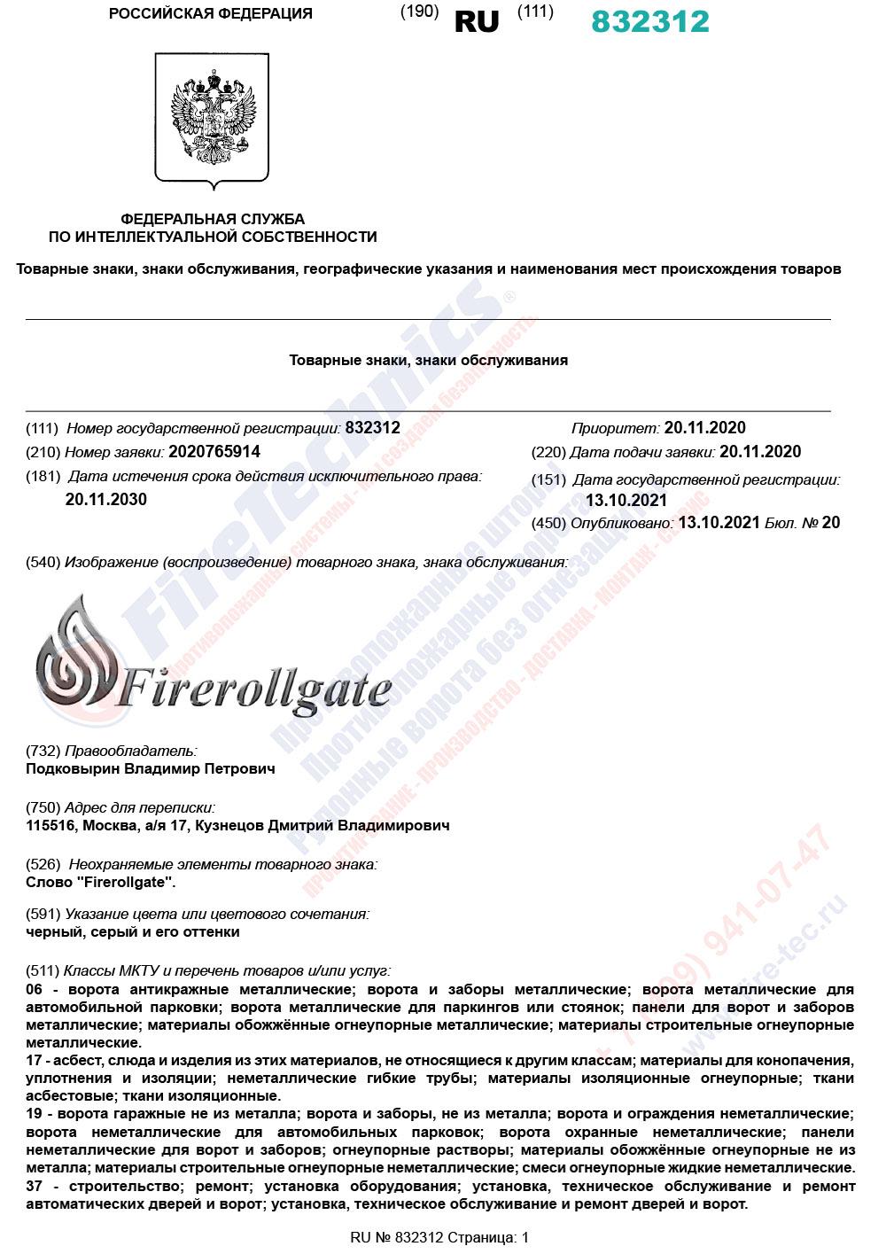 Товарный знак Firerollgate